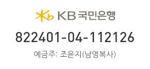국민은행 822401-04-112126 / 예금주: 조윤지(남영복사)